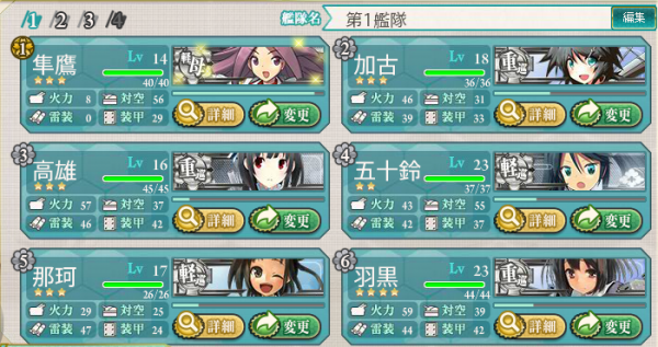 艦これ 2014 0330