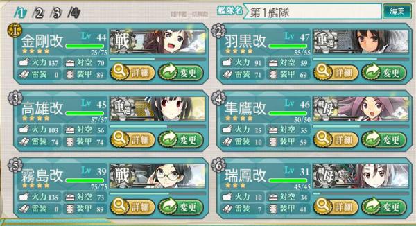 艦これ 2014 0414 (2)