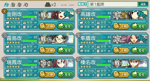 艦これ 2014 0502