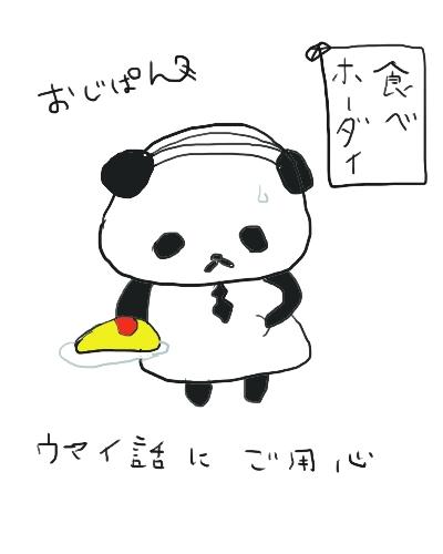 ozipannomuraisu.jpg