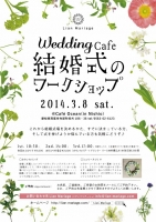 WEDDINGCAFE_0308.jpg