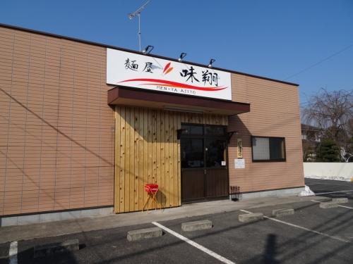 12味翔 (1200x900)