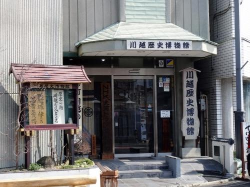 1川越歴史博物館 (1200x900)