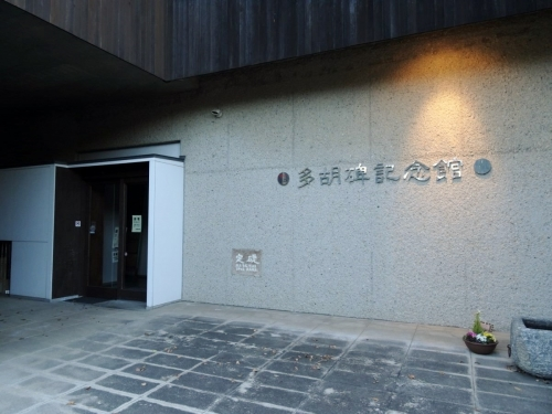 1多胡碑記念館 (1200x900)