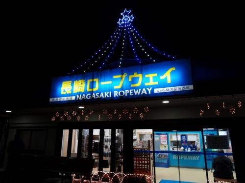 2ロープウエイ乗り場 (1200x900)