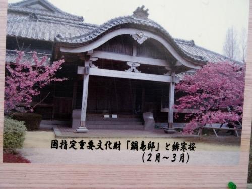 3鍋島邸 (1200x900)
