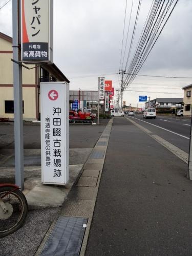 1沖田畷古戦場 (900x1200)