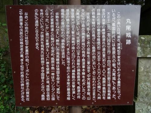 7丸尾城 (1200x900)