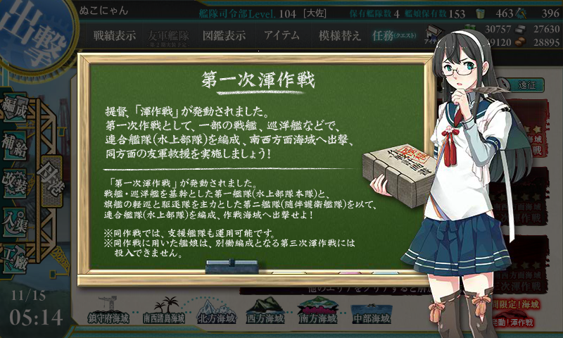 kancolle_141115_051441_01.png