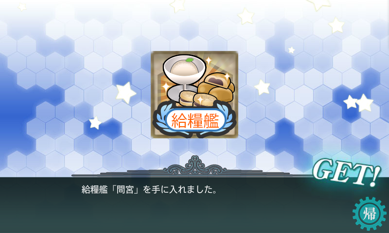 kancolle_141115_064644_01.png