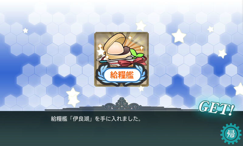 kancolle_141115_064655_01.png