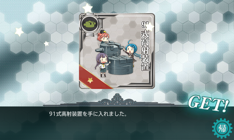 kancolle_141115_064703_01.png