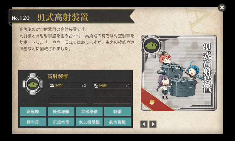 kancolle_141115_091828_01.png