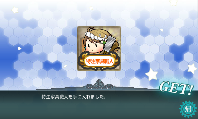 kancolle_141115_100645_01.png