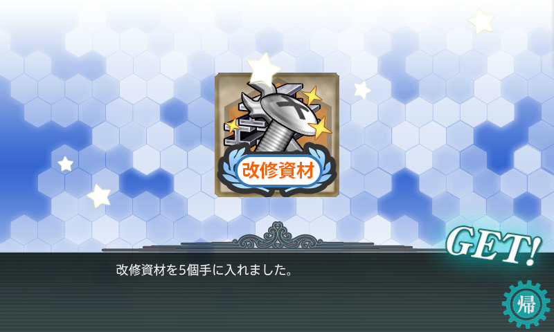 kancolle_141115_100653_01.png