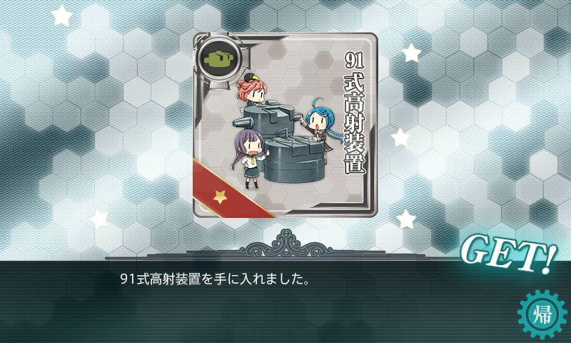 kancolle_141115_100701_01.png