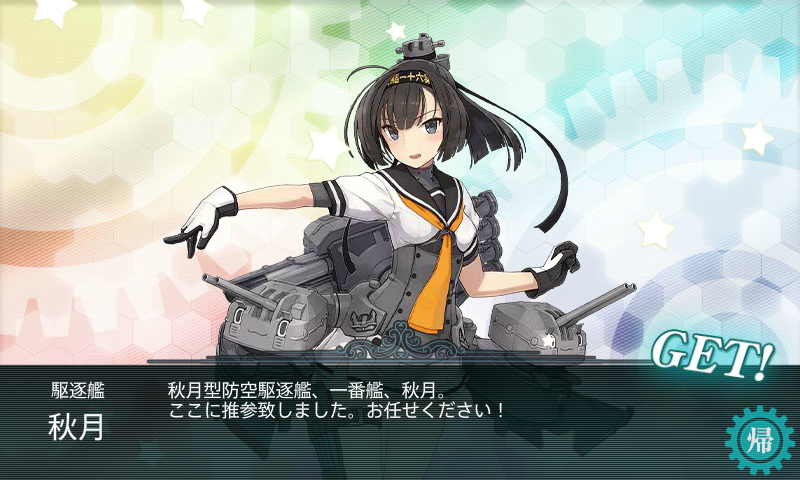kancolle_141115_100714_01.png