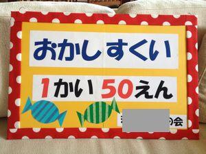 024お菓子すくい看板