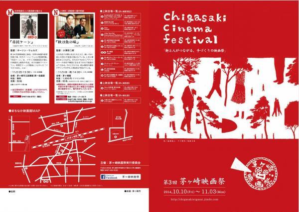 0908_chigasakifilm2014_02_convert_20141008195000.jpg
