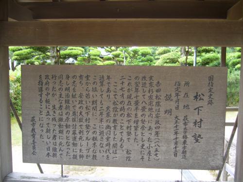 松陰神社 2