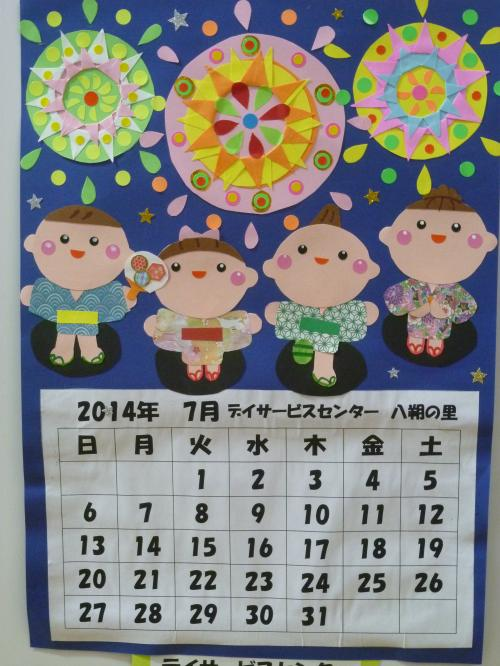 カレンダー 4