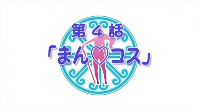 マケン姫っ!通 #4 まん♡コス