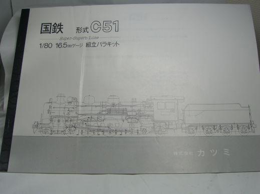 CIMG8075[1]