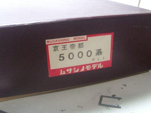 ムサシノモデル=京王5000系