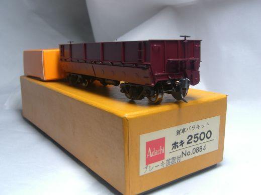 ホキ2500 アダチ