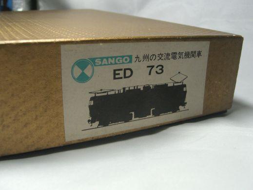 珊瑚 ED73