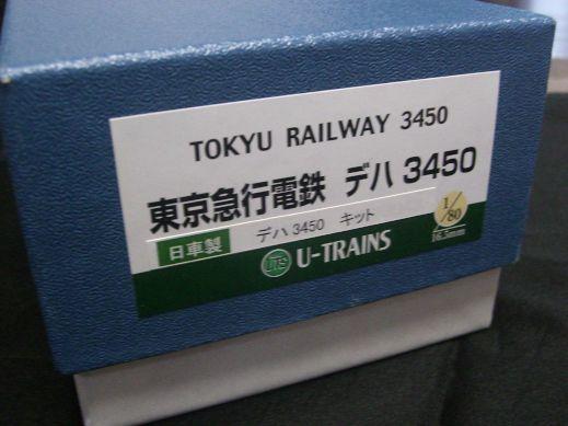 東急デハ3450 両運 U-trains