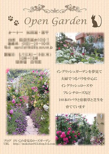 s-140414open garden2