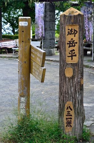_御岳山DSC_0009