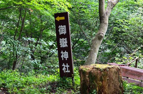 _御岳山DSC_0128
