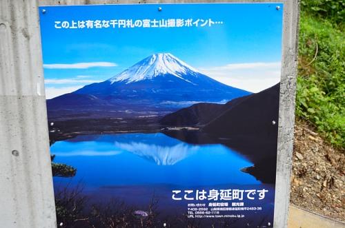 _本栖湖DSC_0350