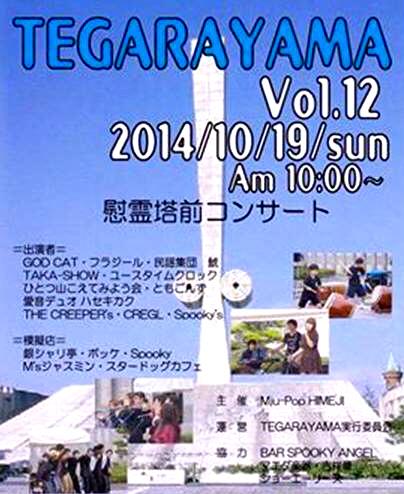 TEGARA19-1.jpg