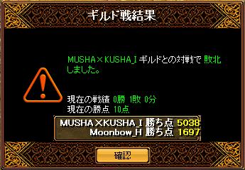 MUSHA×KUSHA