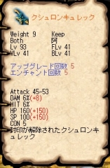 キュレック5段2