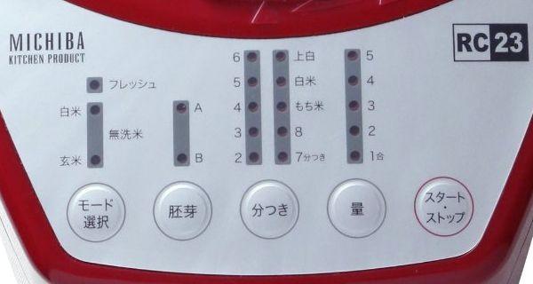 MB-RC23操作パネル