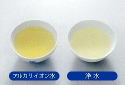 アルカリイオン水でいれたお茶