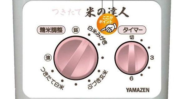 YRP-50操作パネル