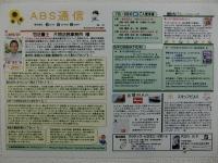 ABS通信VOL53