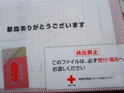 献血_convert_20140713145738