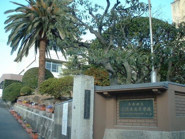 0071尾道東高等学校