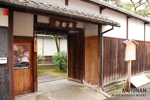 結婚式の写真 京都・町家のウエディングフォトグラファー日記-無鄰庵