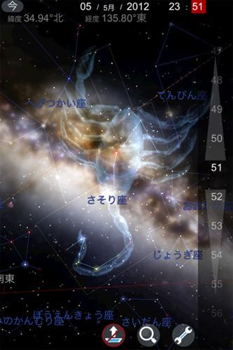 結婚式の写真 京都・町家のウエディングフォトグラファー日記-星空表