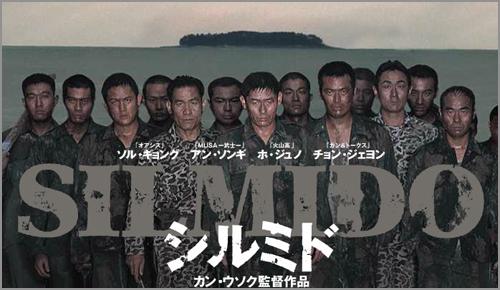 【洋画】シルミド/SILMIDO
