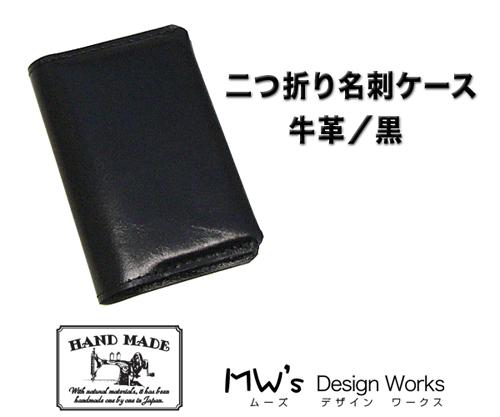 二つ折り名刺ケース/牛/ 黒001