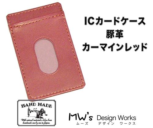 ICパスケース/豚/カーマインレッド01