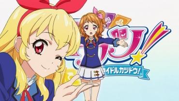 アイカツ! 第102話「アイカツしよう☆Ready Go!!」OP